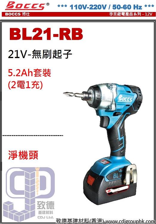 "中國""BOCCS""博仕-21V無碳刷起子-BL21RB(STMW)"