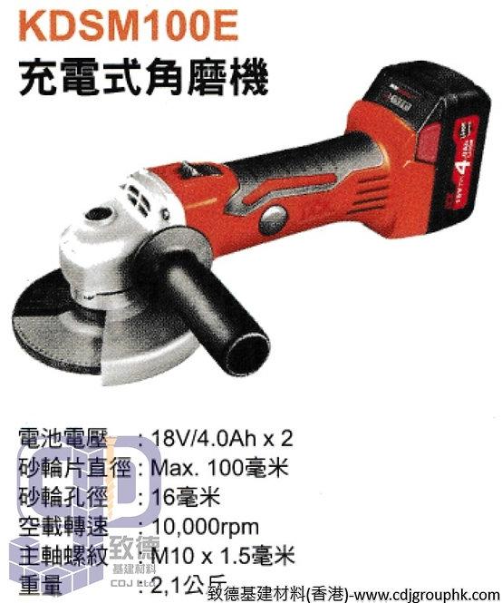 """中國""""DCK""""(東成同廠)-電動工具-充電式角磨機-KDSM100E"""