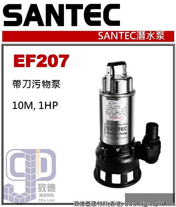 """台灣""""SANTEC""""先達-污物潛水泵(帶刀)-1HP-EF207(STMW)"""