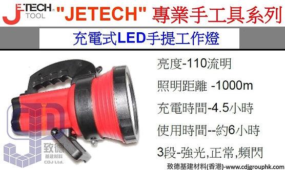 """中國""""JETECH""""專業手工具-充電式LED手提工作燈-12WL"""
