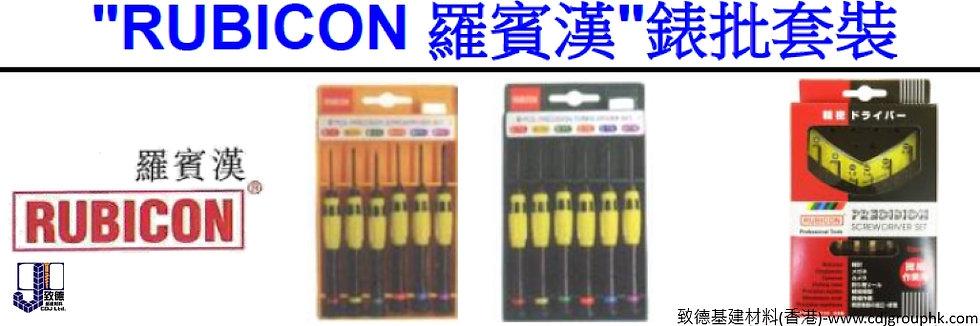"日本""RUBICON""羅賓漢-錶批套裝-RUBRES"