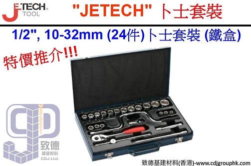 """中國""""JETECH""""捷科-10-32mm (24件)1/2吋卜士套裝 (鐵盒)-SK1224S"""