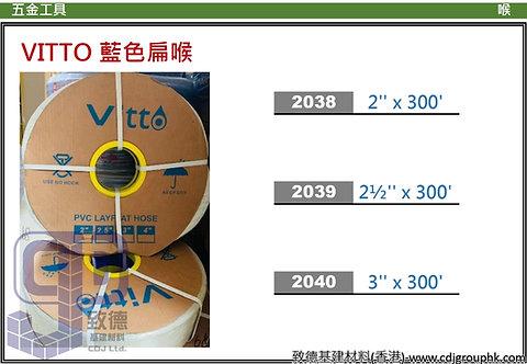 "中國""VITTO""-藍色扁喉-202340(AE/STMW)"
