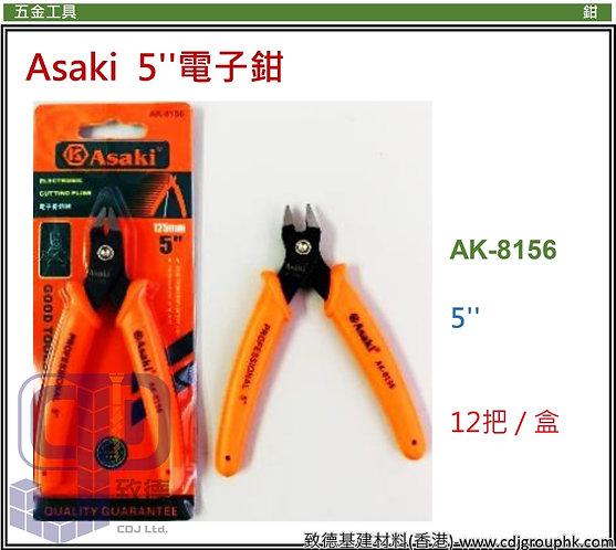 """中國""""Asaki""""雅賽崎-5吋電子鉗-AK8156(STMW)"""