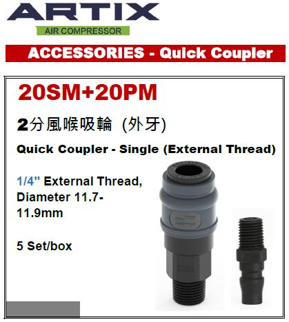 """中國""""ARTIX""""-無油靜音空壓機配件2分風喉吸輪(外牙)快駁-ART20SM20PM(STMW)"""