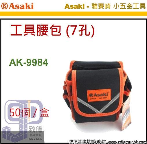 """中國""""Asaki'雅賽崎-工具腰包(7孔)-AK9984(STMW)"""