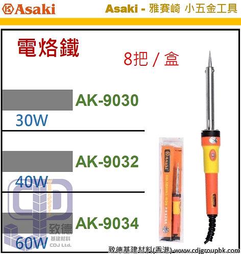 """中國""""Asaki""""雅賽崎-電烙鐵-AK90303234(STMW)"""