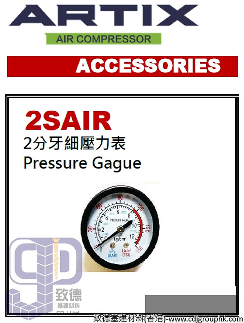"""中國""""ARTIX""""-無油靜音空壓機配件-2分牙細壓力表-ART2SAIR(STMW)"""