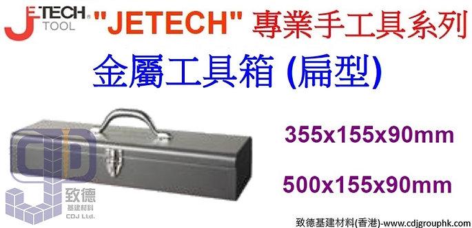 """中國""""JETECH""""專業手工具-金屬工具箱(扁型)-TB1420"""