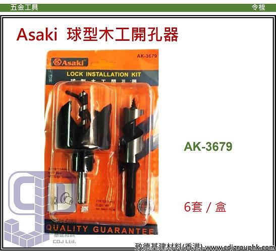 """中國""""Asaki""""雅賽崎-球型木工鑽咀開孔器-AK3679(STMW)"""