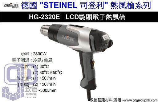 """德國""""STEINEL""""司登利-熱風槍系列-LCD數顯電子熱風槍-HG2320E"""