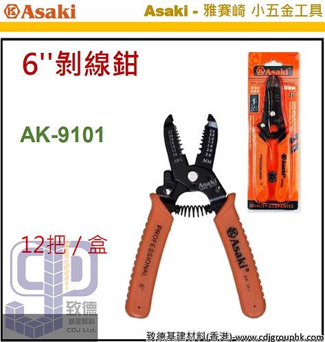 """中國""""Asaki""""雅賽崎-剝線鉗6寸-AK9101(STMW)"""
