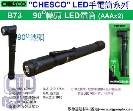 """中國""""CHESCO""""-LED手電筒系列-90度轉頭 LED電筒(AAAX2)-B73"""