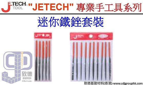 """中國""""JETECH""""捷科-迷你鐵銼套裝-MF510A"""