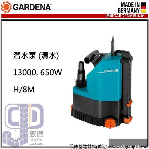 """德國""""GARDENA""""嘉丁園藝-(清水)潛水泵-13000(STMW)"""