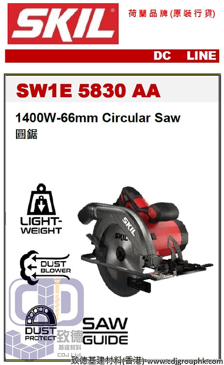 """荷蘭""""SKIL""""-圓鋸(風車鋸)1400W-SW1E5830AA(STMW)"""