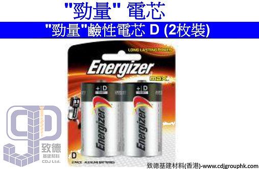 """美國""""ENERGIZER""""勁量電芯-勁量鹼性電芯D(2枚裝)-E95BP2"""