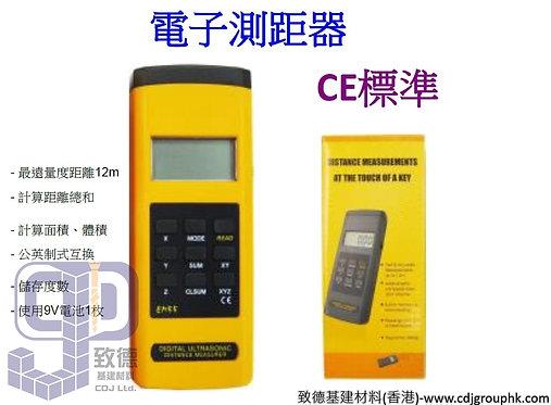 中國-電子測距器(電子尺)-HICEM55