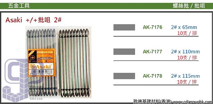 """中國""""Asaki""""雅賽崎-+/+批咀2#-AK717678(STMW)"""