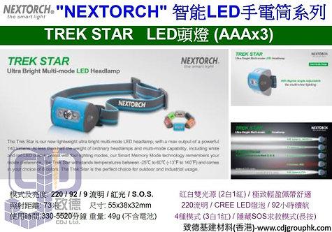 "中國""NEXTORCH""-智能LED手電筒系列-TREK STAR LED頭燈(AAAX3)-TREK STAR(藍色)"