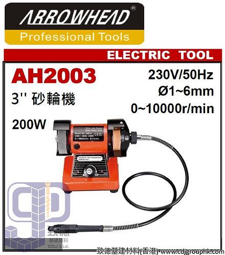 """中國""""ARROWHEAD""""-3吋火石機(砂輪機)-220V-AH2003(STMW)"""