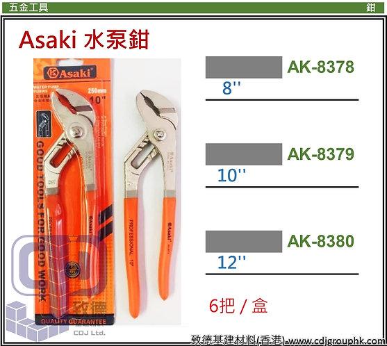 """中國""""Asaki""""雅赛崎-8至12吋水泵鉗-AK837880(STMW)"""