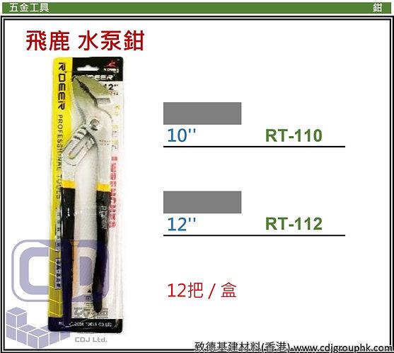 """中國""""RDEER""""飛鹿-10至12吋水泵鉗-RT1102(STMW)"""