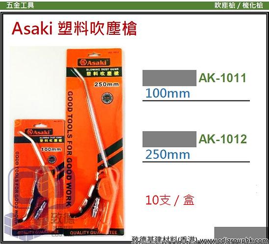 """中國""""Asaki""""雅賽崎-塑料吹塵槍-AK10112(STMW)"""