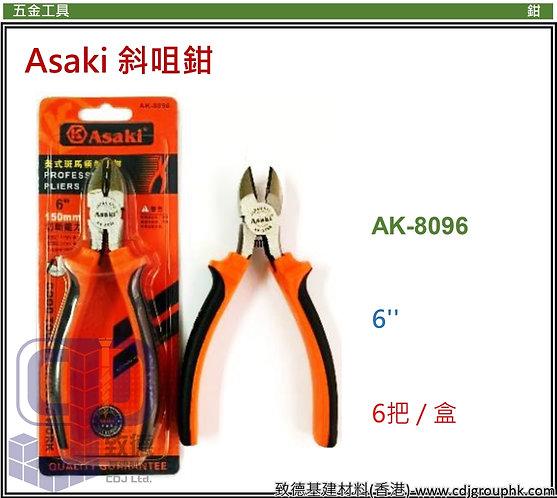 """中國""""Asaki""""雅賽崎-6吋斜咀鉗-AK8096(STMW)"""