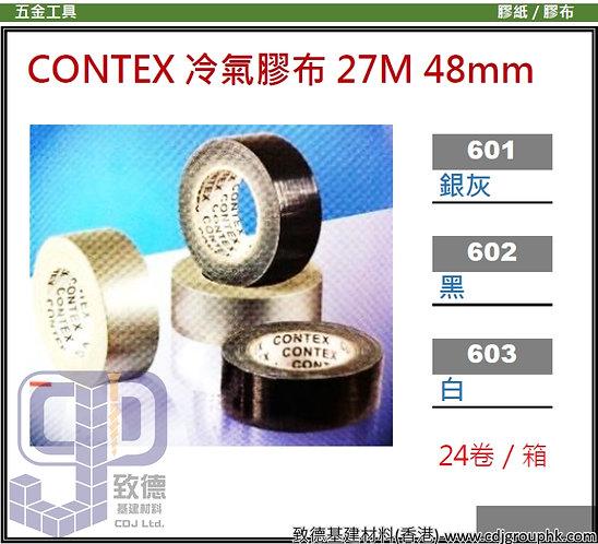 "中國""CONTEX""-冷氣膠布48mm X 27M-60123(STMW)"
