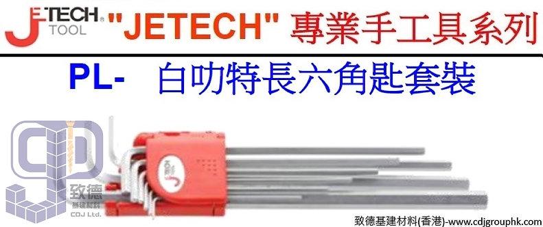 """中國""""JETECH""""捷科-PL白叻特長六角匙套裝-PLC79"""