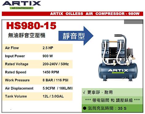 """中國""""ARTIX""""亞克士-無油靜音空壓機-HS98015(STMW)"""