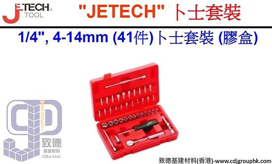 """中國""""JETECH""""捷科-4-14mm(41件)1/4吋卜士套裝 (膠盒)-SK1441SP"""