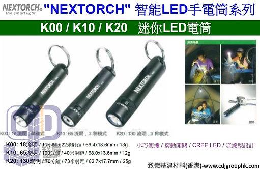 """中國""""NEXTORCH""""-智能LED手電筒系列-K00,K10,K20迷你LED電筒-K012"""