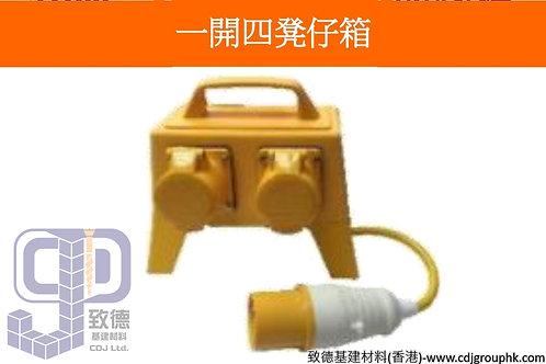 中國-1開4位凳仔拖線分箱-AJY013