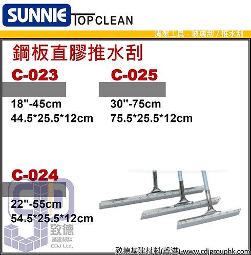 """中國""""SUNNIE""""TOP CLEAN-鋼板直膠推水刮-C0235(STMW)"""