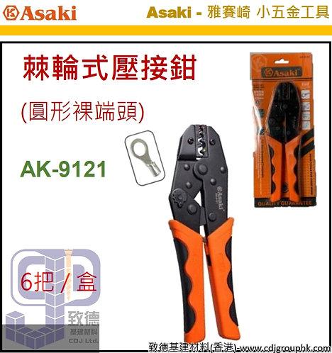 """中國""""Asaki""""雅賽崎-棘輪式壓接鉗(圓形裸端頭)-AK9121(STMW)"""