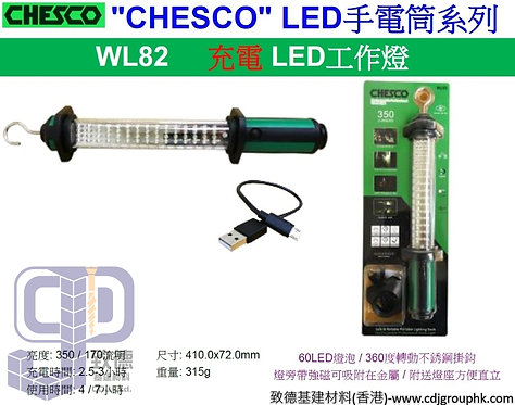 "中國""CHESCO""-LED手電筒系列-充電LED工作燈-WL82"