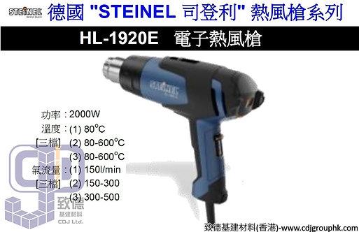"""德國""""STEINEL""""司登利-熱風槍系列-電子熱風槍-HL1920E"""