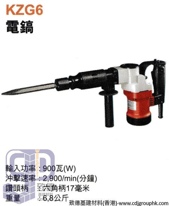 """中國""""DCK""""(東成同廠)-電動工具-電鎬細炮(細電炮)電炮鑿-220V-KZG6"""