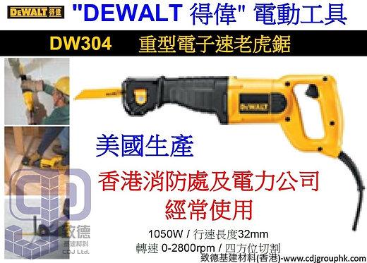 美國DEWALT得偉-電動工具-重型電子速老虎鋸220V-DW3042