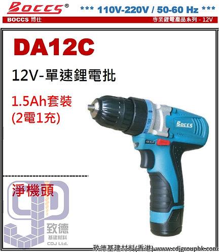 "中國""BOCCS""博仕-12V單速鋰電批-DA12C(STMW)"