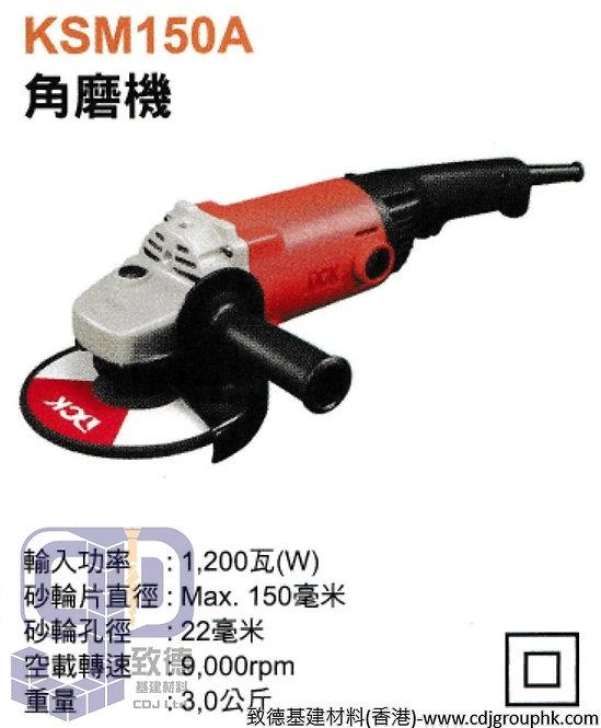 """中國""""DCK""""(東成同廠)-電動工具-6""""角磨機(220V)-KSM150A"""