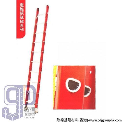 """中國""""MAPLE""""楓葉牌-EN131證書歐標纖維單雲梯(纖維梯系列)梯具/摺梯/人字梯/A字梯-XG-127D(NB)"""