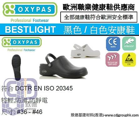 """法國""""OXYPAS""""-黑色/白色安康鞋-BESTLIGHT"""