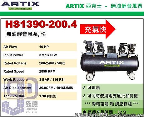 """中國""""ARTIX""""亞克士-無油靜音空壓機-HS13902004(STMW)"""