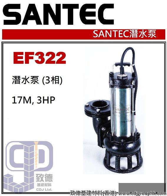 """台灣""""SANTEC""""先達-污物潛水泵(帶刀)380V-3HP-EF322(STMW)"""