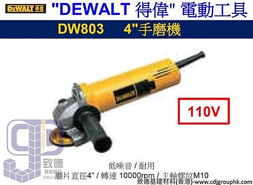 """美國""""DEWALT""""得偉-電動工具-4吋手磨機110V-DW8031"""