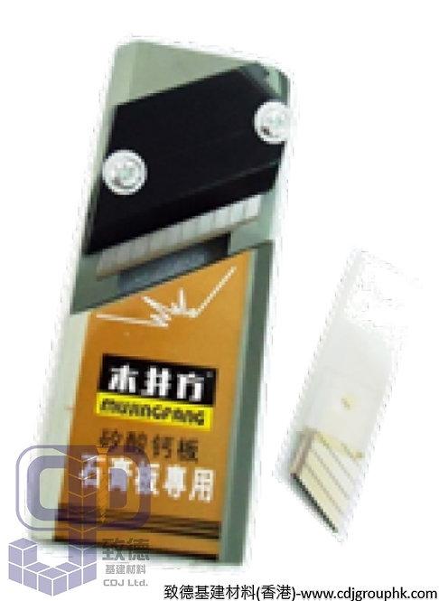 """中國""""MUJINGFANG""""木井方-石膏板刨-102201(VT)"""