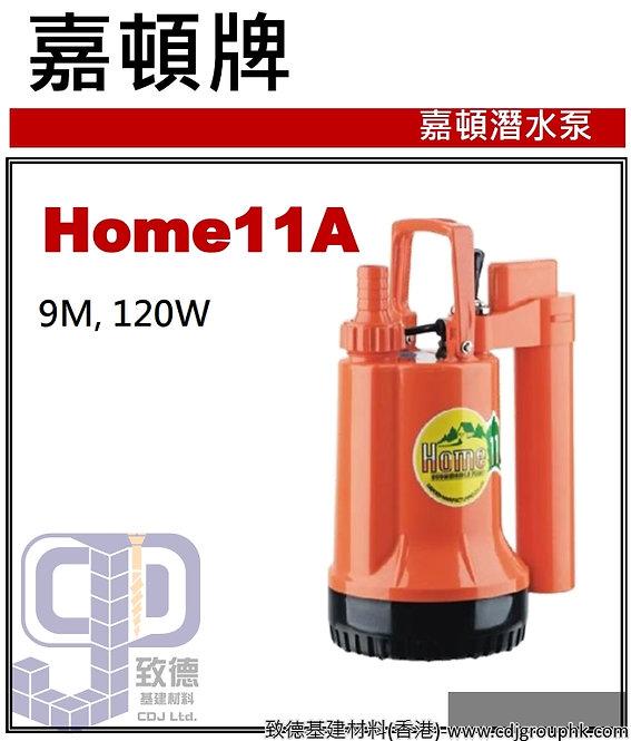 """中國""""GARDEN""""嘉頓牌-潛水泵120W-HOME11A(STMW)"""